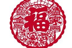 Κινεζικός τέμνων-χαρακτήρας FU εγγράφου στοκ φωτογραφία με δικαίωμα ελεύθερης χρήσης