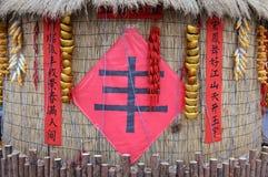 Κινεζικός χαρακτήρας για τη συγκομιδή Στοκ εικόνες με δικαίωμα ελεύθερης χρήσης