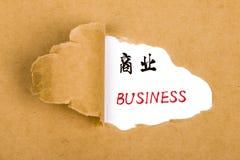 Κινεζικός χαρακτήρας: επιχείρηση Στοκ φωτογραφία με δικαίωμα ελεύθερης χρήσης
