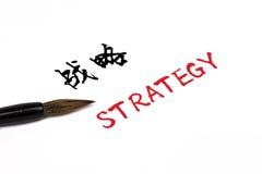 Κινεζικός χαρακτήρας: στρατηγική Στοκ Εικόνες