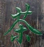Κινεζικός χαρακτήρας τσαγιού Στοκ Φωτογραφίες