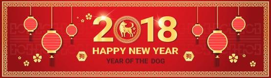 2018 κινεζικό έτος οριζόντιου εμβλήματος σκυλιών με την ασιατική διακόσμηση διακοπών φαναριών Στοκ Εικόνα