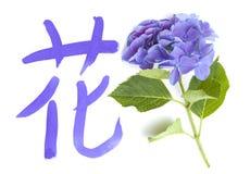 Κινεζικό ή ιαπωνικό σύμβολο Στοκ εικόνα με δικαίωμα ελεύθερης χρήσης