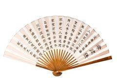 κινεζικό δίπλωμα ανεμιστή& Στοκ εικόνα με δικαίωμα ελεύθερης χρήσης