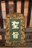 Κινεζικό αρχαίο διάταγμα στοκ εικόνα με δικαίωμα ελεύθερης χρήσης