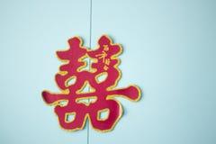 Κινεζικό γράψιμο γαμήλιου γάμου Στοκ Εικόνες