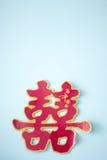 Κινεζικό γράψιμο γαμήλιου γάμου Στοκ φωτογραφίες με δικαίωμα ελεύθερης χρήσης