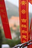 Κινεζικό γράψιμο σε ένα κώλυμα στο νησί Lantau, Χονγκ Κονγκ Στοκ Φωτογραφίες