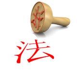Κινεζικό γραμματόσημο νόμου Στοκ Φωτογραφίες