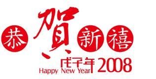 κινεζικό νέο έτος αρουραί& Στοκ φωτογραφία με δικαίωμα ελεύθερης χρήσης