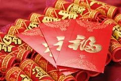 κινεζικό νέο έτος διακοσ& Στοκ εικόνες με δικαίωμα ελεύθερης χρήσης