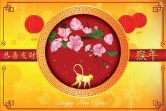 Κινεζικό νέο έτος - ευχετήρια κάρτα Στοκ εικόνα με δικαίωμα ελεύθερης χρήσης