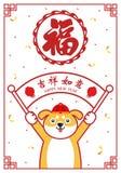 κινεζικό νέο έτος καρτών γιορτάστε το έτος του σκυλιού Στοκ Φωτογραφίες
