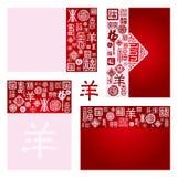 κινεζικό νέο έτος καρτών Στοκ φωτογραφίες με δικαίωμα ελεύθερης χρήσης
