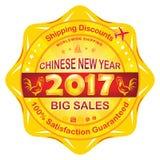 Κινεζικό νέο έτος 2017 μεγάλες γραμματόσημο/ετικέτα πωλήσεων Στοκ φωτογραφία με δικαίωμα ελεύθερης χρήσης