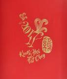κινεζικό νέο έτος προτύπων Στοκ Φωτογραφία