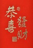 κινεζικό νέο έτος προτύπων Στοκ φωτογραφία με δικαίωμα ελεύθερης χρήσης
