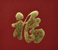 κινεζικό νέο έτος προτύπων Στοκ Φωτογραφίες