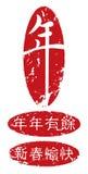 κινεζικό νέο έτος σφραγίδ&omeg Απεικόνιση αποθεμάτων