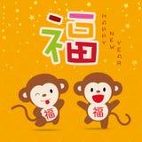 2016 κινεζικό νέο έτος - σχέδιο ευχετήριων καρτών Στοκ Εικόνες