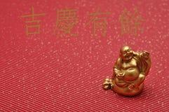 κινεζικό νέο έτος σχεδίο&upsil Ο γελώντας εύθυμος Βούδας Στοκ Εικόνες