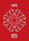 Κινεζικό νέο έτος της αίγας 2015 Στοκ Εικόνες