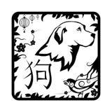 Κινεζικό νέο έτος του σκυλιού 2018 Στοκ Εικόνα