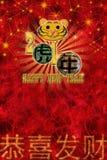 κινεζικό νέο έτος του 2010 Στοκ Εικόνες