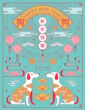 Κινεζικό νέο έτος, 2018, χαιρετισμοί, ημερολόγιο, έτος του σκυλιού, Στοκ εικόνες με δικαίωμα ελεύθερης χρήσης
