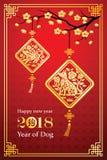 Κινεζικό νέο έτος 2018 στοκ φωτογραφία με δικαίωμα ελεύθερης χρήσης