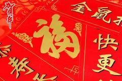 κινεζικό νέο έτος Στοκ εικόνα με δικαίωμα ελεύθερης χρήσης