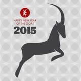 Κινεζικό νέο έτος 2015 Στοκ Φωτογραφία
