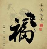 2017 κινεζικό νέο έτος Στοκ εικόνες με δικαίωμα ελεύθερης χρήσης