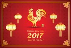 Κινεζικό νέο έτος 2017 ελεύθερη απεικόνιση δικαιώματος