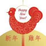 κινεζικό νέο έτος Ελεύθερη απεικόνιση δικαιώματος