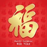 Κινεζικό νέο διάνυσμα έτους κειμένων διανυσματική απεικόνιση