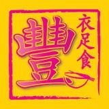 κινεζικό νέο συμβολικό έτ&omi Στοκ φωτογραφία με δικαίωμα ελεύθερης χρήσης