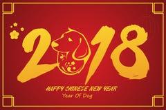 Κινεζικό νέο σχέδιο έτους για το έτος σκυλιού Στοκ εικόνα με δικαίωμα ελεύθερης χρήσης