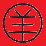2015 κινεζικό νέο σύμβολο έτους Στοκ Εικόνες