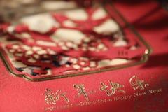 κινεζικό νέο s έτος καρτών Στοκ Εικόνες