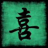κινεζικό σύνολο ευτυχίας καλλιγραφίας απεικόνιση αποθεμάτων