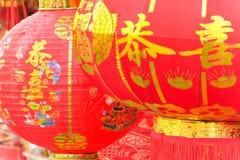 Κινεζικό φανάρι στο κινεζικό νέο φεστιβάλ έτους Στοκ εικόνες με δικαίωμα ελεύθερης χρήσης