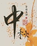 Κινεζικό hieroglyph φθινόπωρο, ευτυχία, αλήθεια ελεύθερη απεικόνιση δικαιώματος