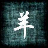 κινεζικό zodiac σημαδιών προβάτων Στοκ φωτογραφίες με δικαίωμα ελεύθερης χρήσης