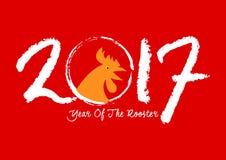 Κινεζικό zodiac σύμβολο του έτους του 2017 Στοκ Εικόνα