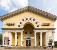 Κινηματογράφος Pobeda στη Μόσχα Στοκ Εικόνα
