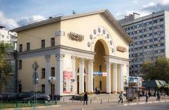 Κινηματογράφος Pobeda στη Μόσχα Στοκ φωτογραφία με δικαίωμα ελεύθερης χρήσης