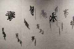 Κλείστε αυξημένος κάποιου αρχαίου κινεζικού χαρακτήρα που κρεμά στον τοίχο στοκ φωτογραφίες με δικαίωμα ελεύθερης χρήσης