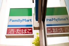 Κοβάλτιο FamilyMart , ΕΠΕ είναι μια ιαπωνική αλυσίδα προνομίου combini ψιλικατζίδικου στοκ εικόνα με δικαίωμα ελεύθερης χρήσης