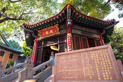 Κομφουκιανική αίθουσα στο ναό Sik Sik Yuen Wong Tai Sin του Χογκ Κογκ Στοκ Εικόνες